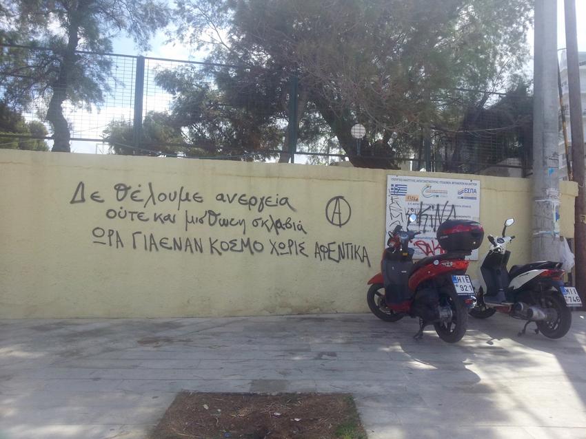 Graffiti_Crete4.jpg